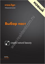 crealign_range_of_paste_russian.png